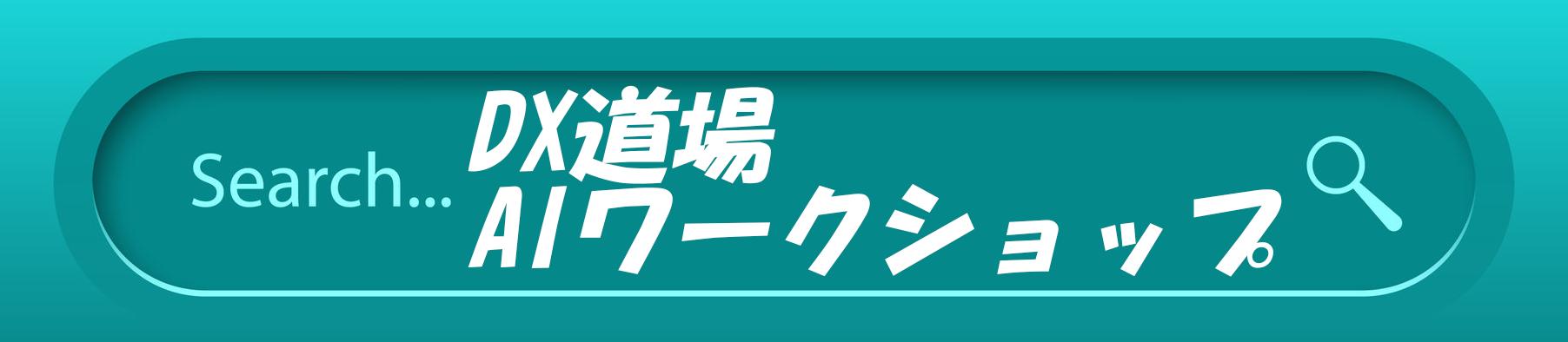 DX道場 AIワークショップ